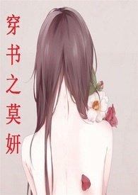 穿书之莫妍【简】(高h,np)